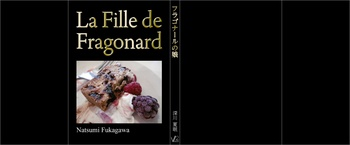 Fragonard_cover.jpg